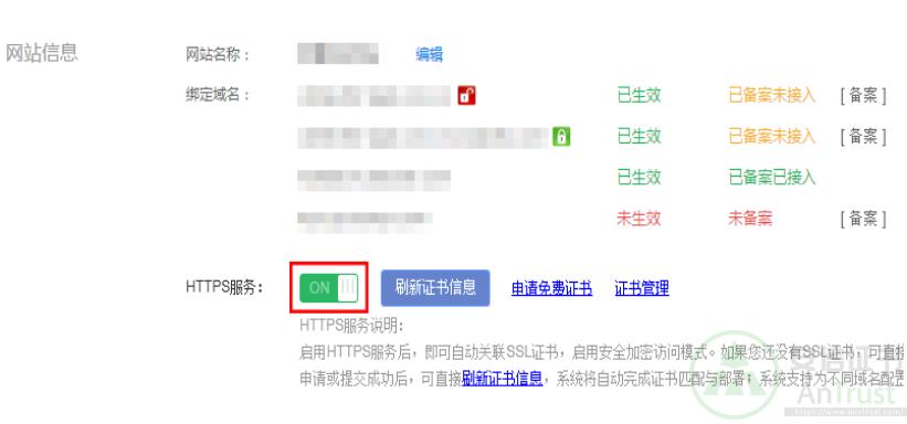 虚拟主机BCH启用HTTPS