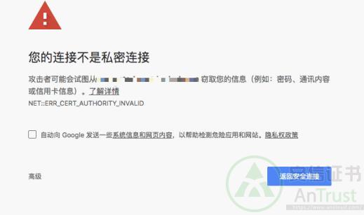 浏览器提示不安全