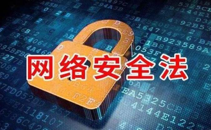 App数据安全