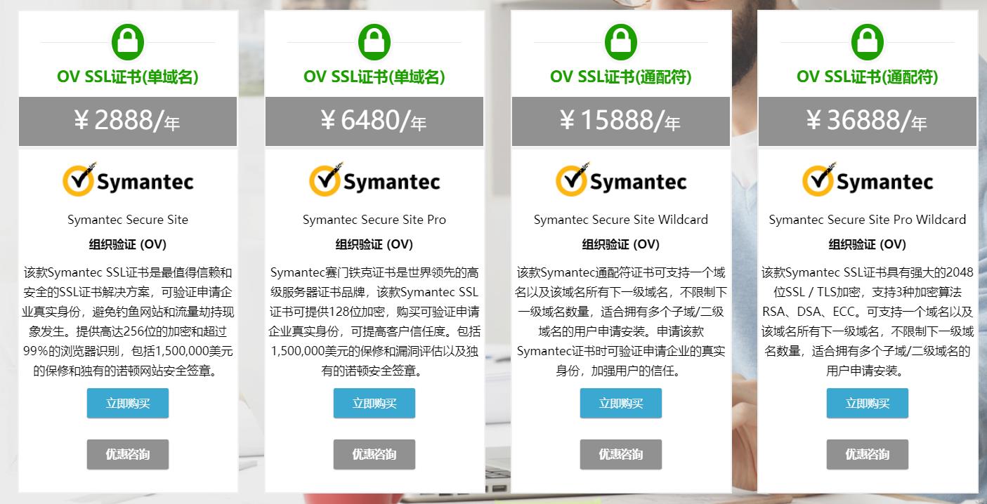 购买申请Symantec证书