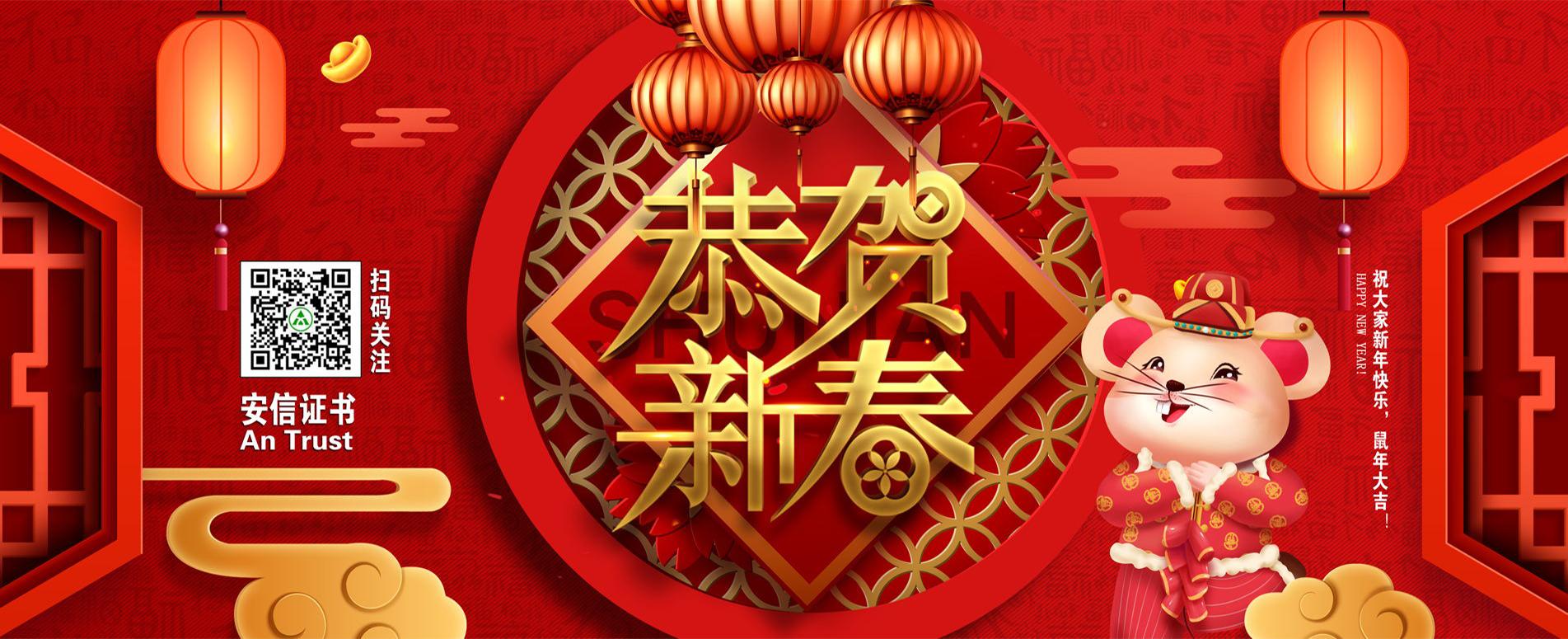 安信贺新年