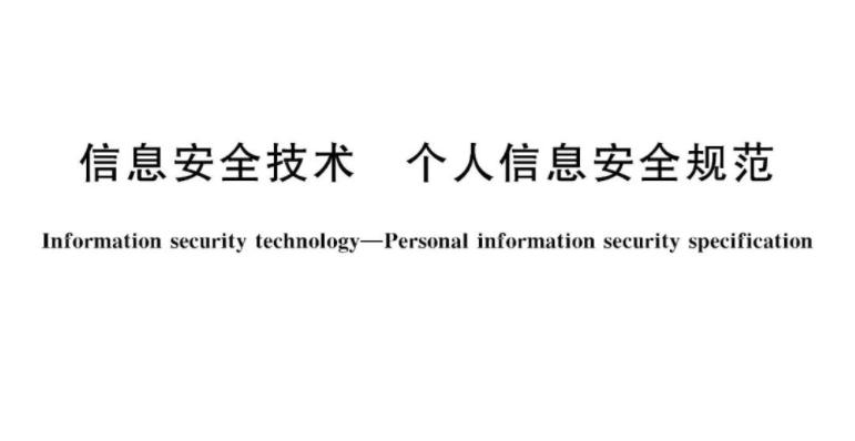 《信息安全技术 个人信息安全规范》