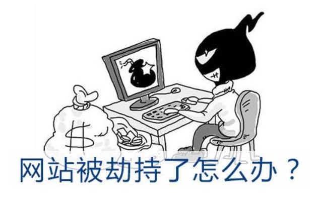SSL证书是如何避免网站被劫持的