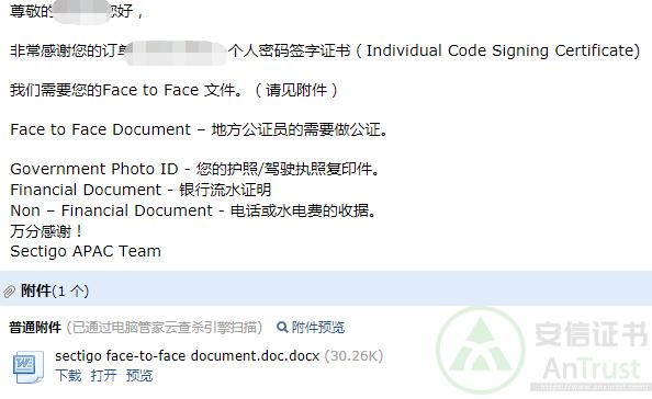个人代码签名证书申请流程