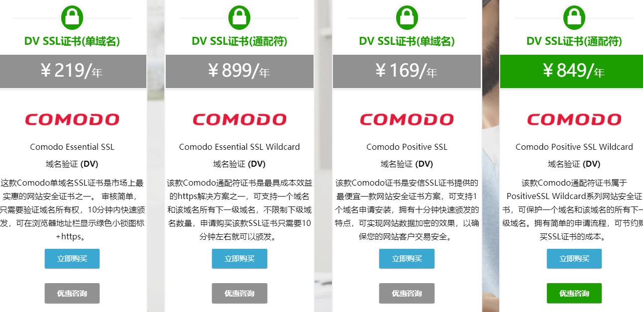Comodo SSL证书价格