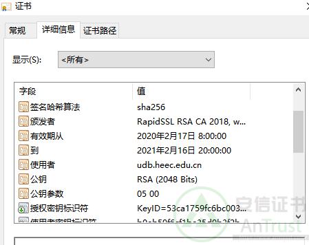 DV SSL证书客户案例
