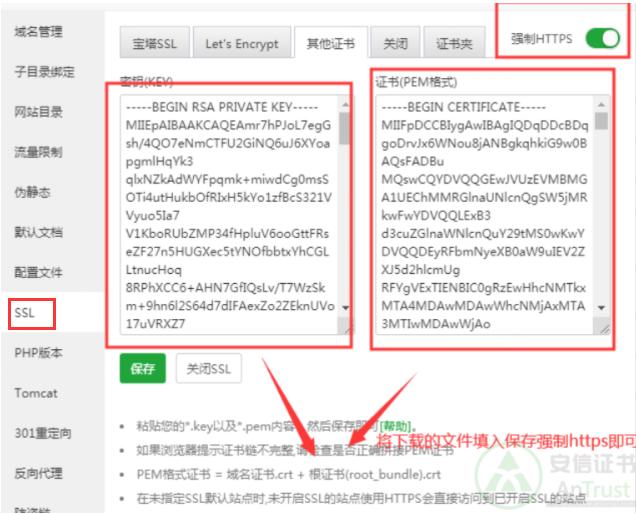 宝塔面板配置Comodo SSL证书