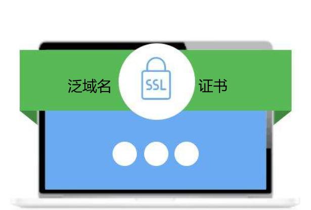 泛域名SSL证书申请安装