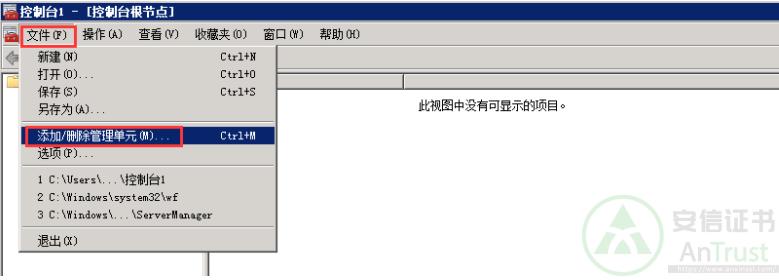 添加/删除管理单元