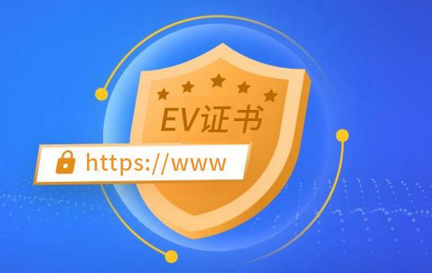 免费申请EV证书