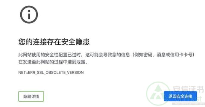LSV1.0、TLSV1.1版本的网站报错提示