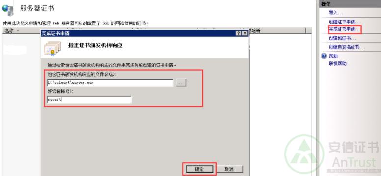 配置SSL证书