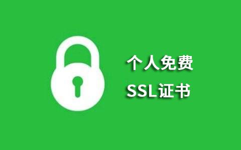 免费个人SSL证书