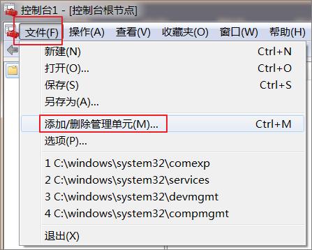 IIS服务器控制台