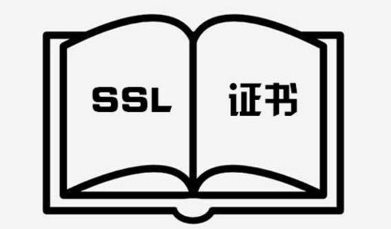 怎么获取SSL证书