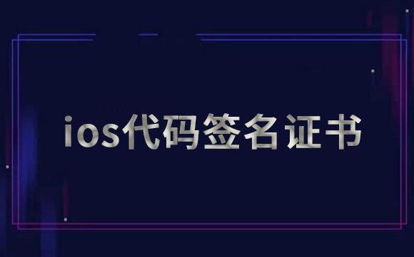 ios代码签证书