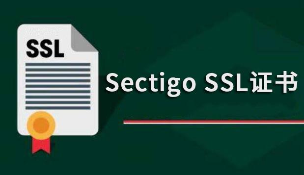 Sectigo SSL证书