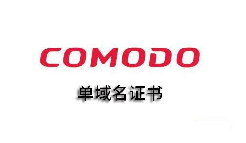 Comodo单域名证书