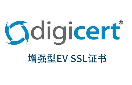 DigiCert增强型EV SSL证书