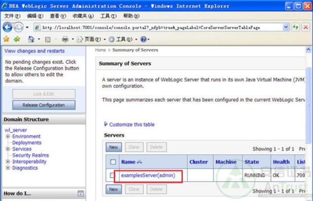 配置服务器证书