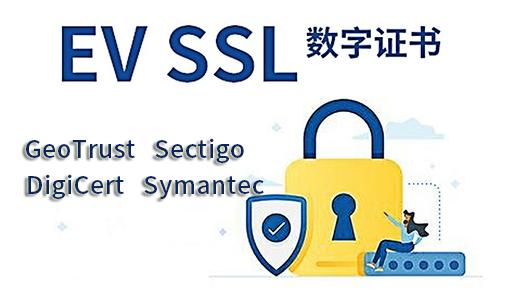 EV SSL证书品牌