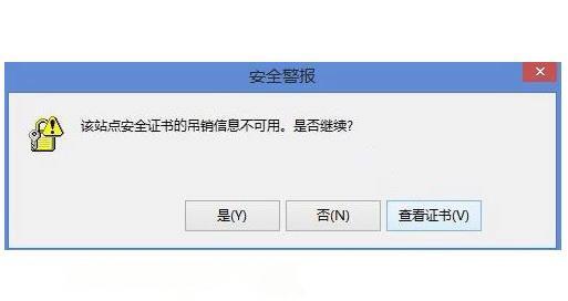 网站安全证书被吊销