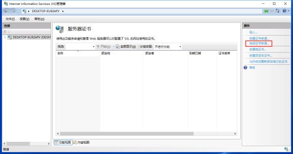 进入服务器证书界面