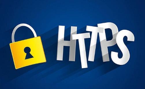 HTTPS加密