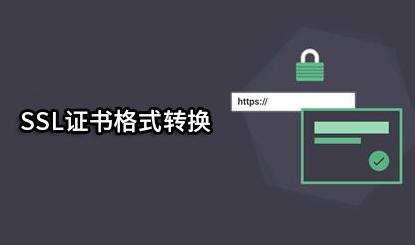SSL证书格式转换