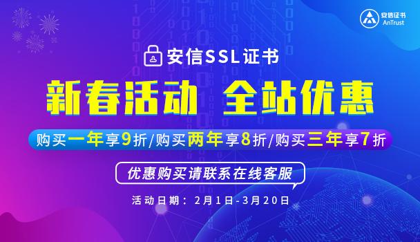 安信SSL证书新春活动