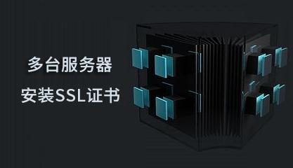 SSL证书支持多台服务器安装