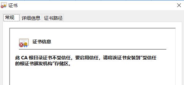 自签名SSL证书