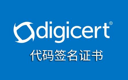 DigiCert代码签名证书