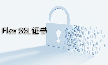 Flex SSL证书
