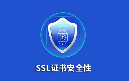 SSL证书安全性