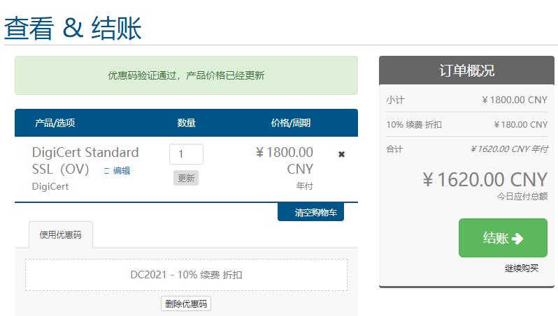 SSL证书优惠码使用