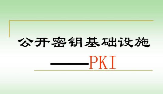 公钥基础设施 PKI